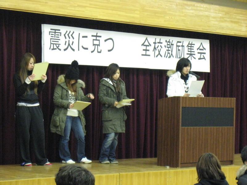 震災激励集会 09・1・14