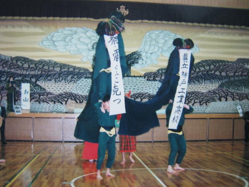 震災に克つ 鎮魂の獅子舞  1996.11