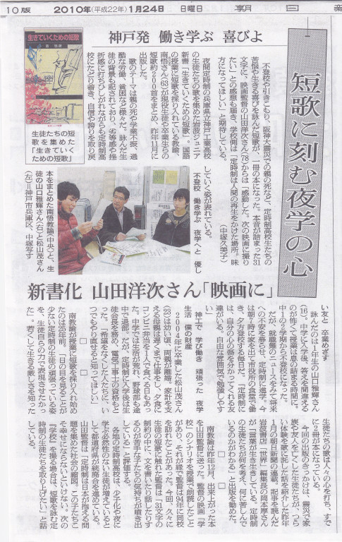 朝日新聞 2010.1.24