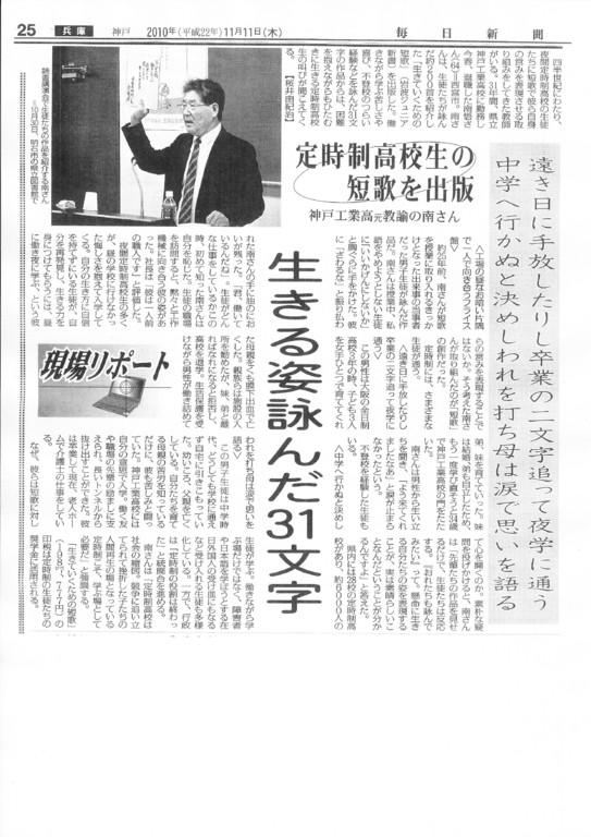 毎日新聞 2010.11.11