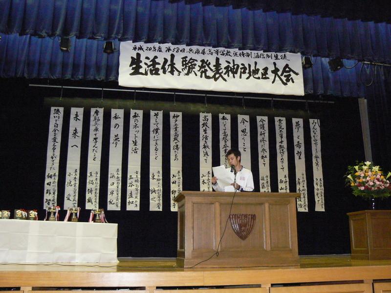 生活体験発表会 08.9