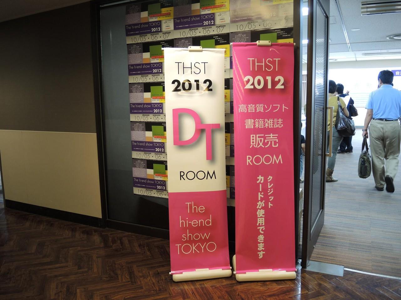 2012 Hi-End Audio showの入口