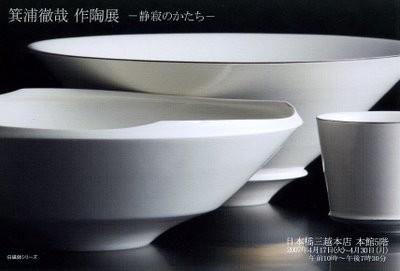 日本橋三越 作品展案内状