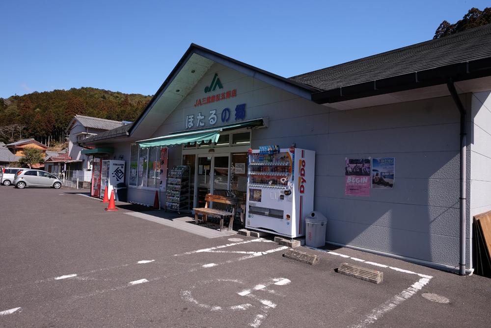 山間ながらJAなどのお店もあります。