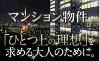阿倍野区のマンション情報