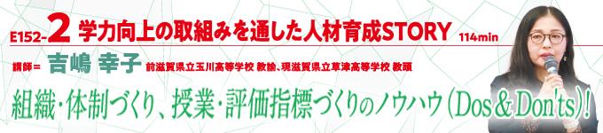 吉嶋幸子先生「学力向上の取組みを通した人材育成STORY」