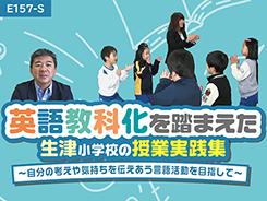 英語教科化を踏まえた生津小学校の授業実践集