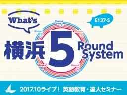 横浜 5round system(ファイブラウンド)とは?