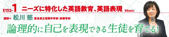 松川慈先生「ニーズに特化した英語教育、英語表現」