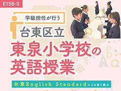 小学校英語教科化 横浜市における英語教育に関する取り組み事例