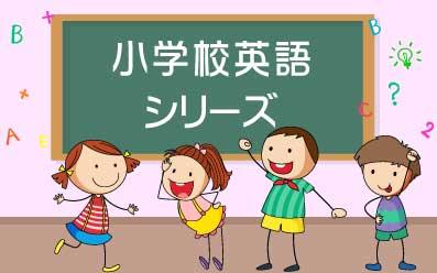 小学校英語シリーズ