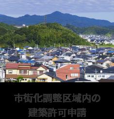 市街化調整区域内の 建築許可申請