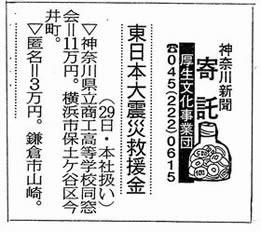 3月1日付神奈川新聞10面に掲載