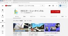 川口エネ・ミューチャンネル