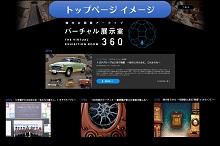 館内企画展アーカイブ「バーチャル展示室360」