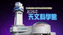 おうちで天文科学館!