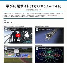 学び応援サイト〜NICT研究紹介コンテンツ〜