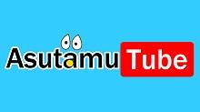 AsutamuTube(動画配信)