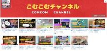YouTube「こむこむチャンネル」  福島市子どもの夢を育む施設 こむこむ