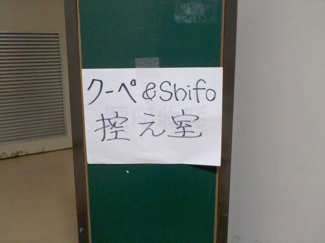 控え室は4F大会議室