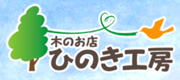 (社福法人)蕗の会 ひのき工房<木工品製作販売>