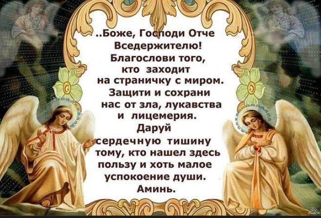 Открытка благослови господи, дню марта своими