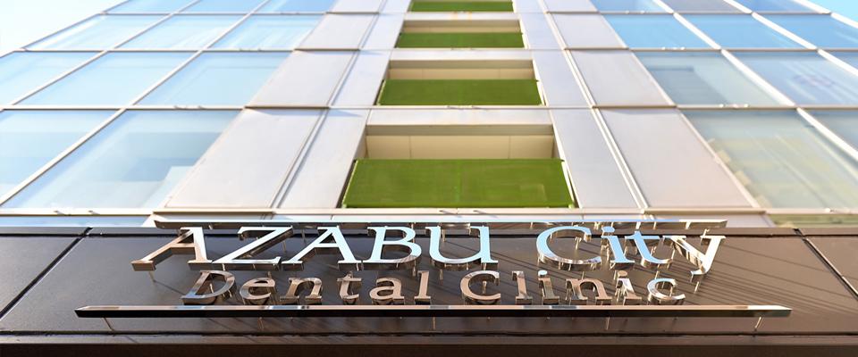 在东京最黄金地段的种植牙专卖医院 AZABU CITY  DENTAL CLINIC
