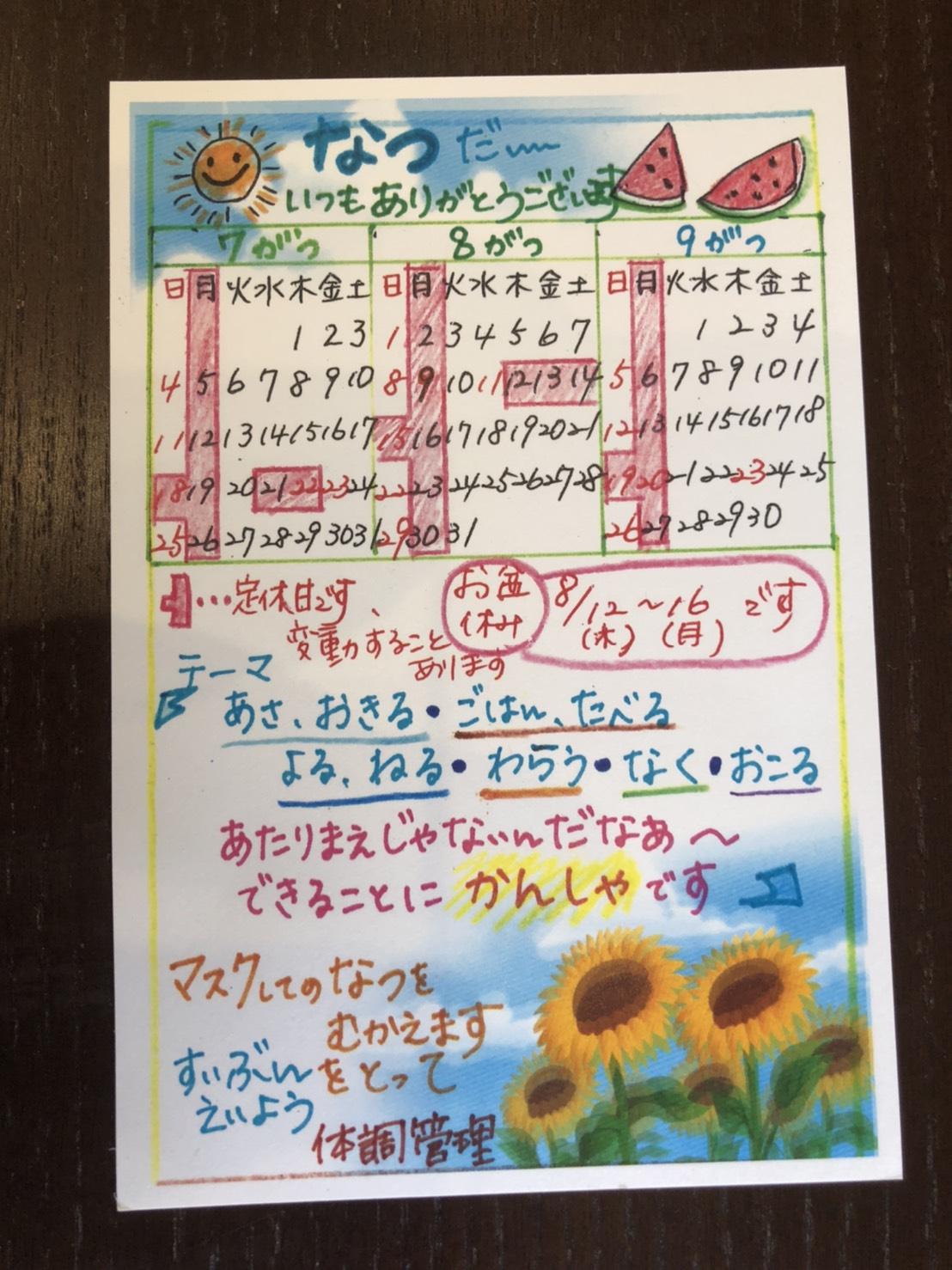 2021年7~9月カレンダー
