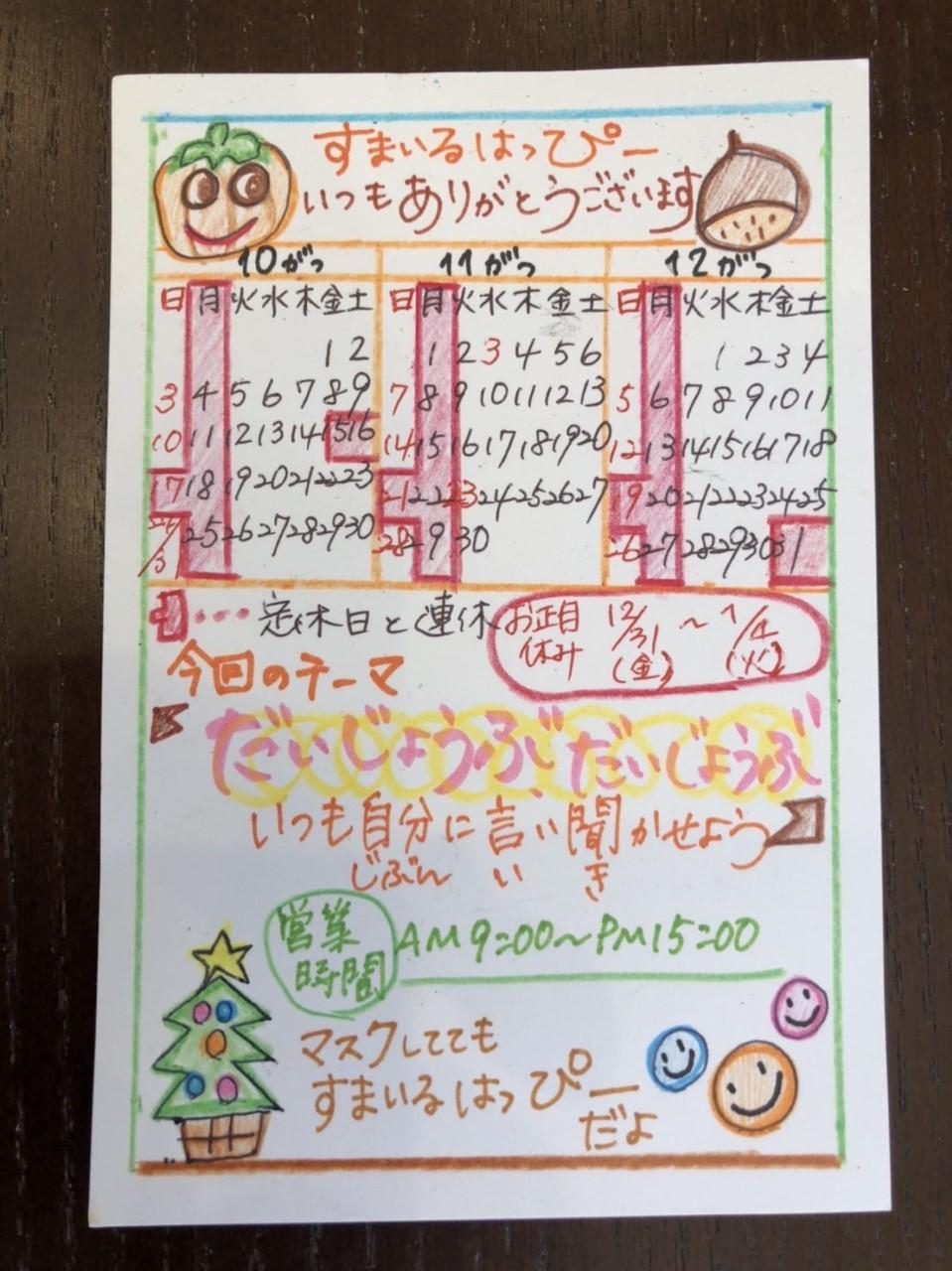 2021年10~12月カレンダー