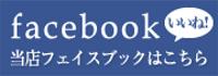 カフェダジィ facebook