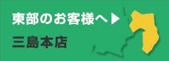 静岡菅公株式会社 東部のお客様へ