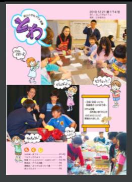 小学校のPTA広報誌制作・デザイン