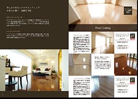 インテリアコーディネート・内装・リフォーム カタログ制作