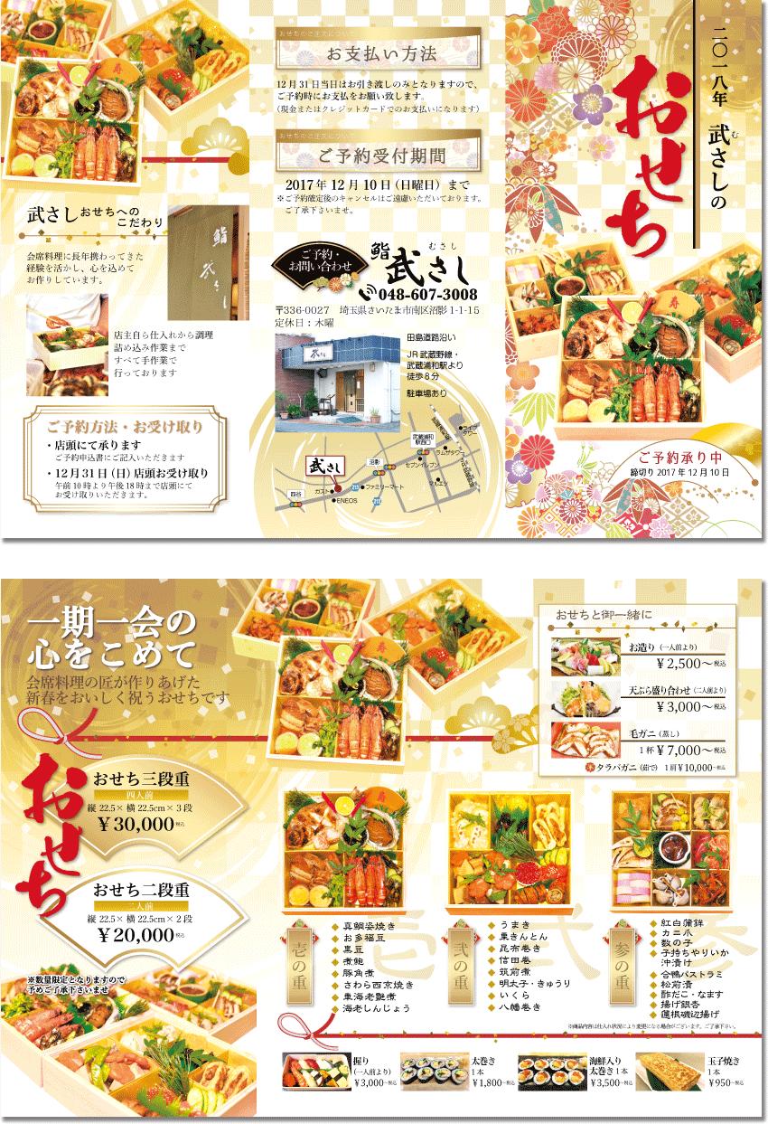 おせち料理・飲食店メニューリーフレット・パンフレット制作