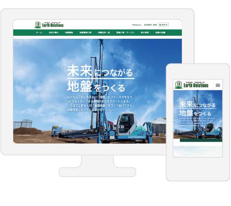 建設・工務店 ウェブサイト制作