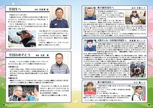 サッカー少年団の卒団記念誌制作