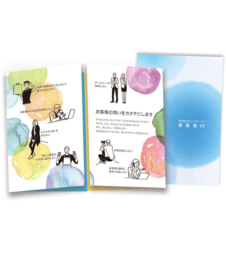 会社案内 リーフレット制作 印刷デザイン本舗