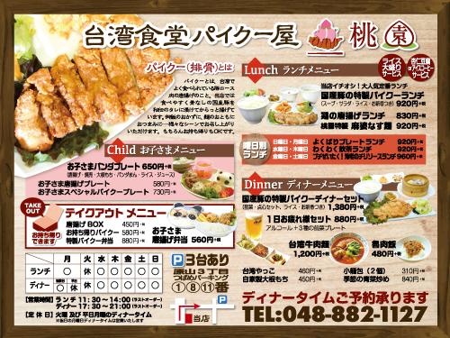 飲食店・レストランの看板製作