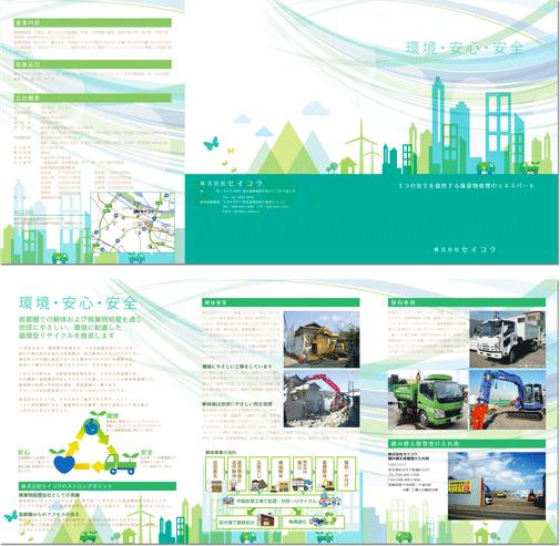 産業廃棄物処理業・リサイクル業  会社案内リーフレット制作