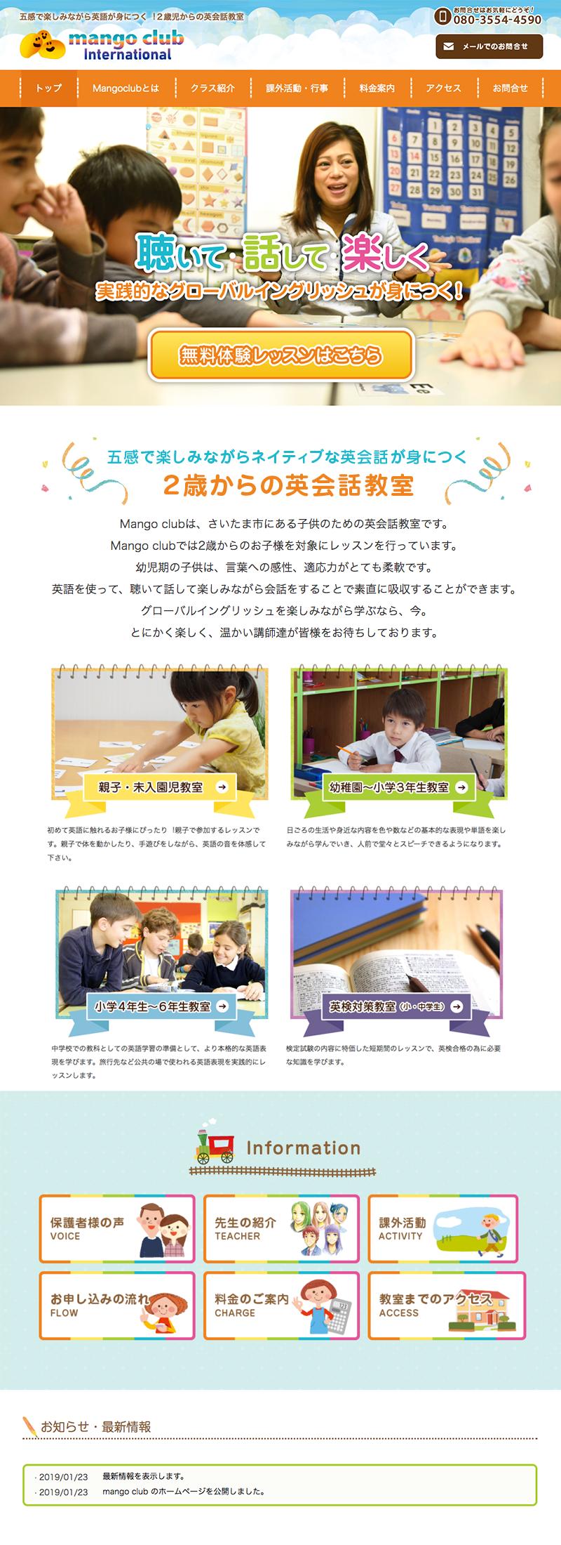 【制作事例】さいたま市の英会話教室 mangoclub(マンゴクラブ)
