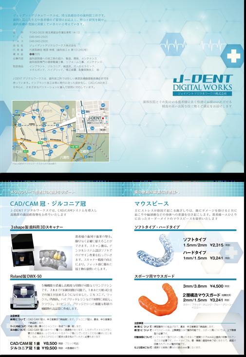 歯科・歯医者のパンフレット制作