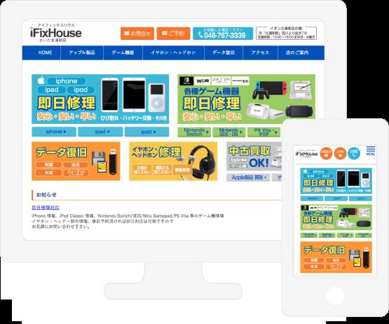 iPhone修理・ゲーム機器 修理 サイト制作
