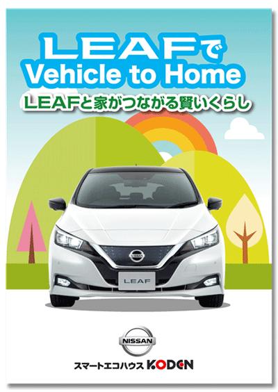 【制作事例】リーフレット:電気自動車タイアップ企画