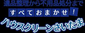 ホームページのロゴデザイン制作