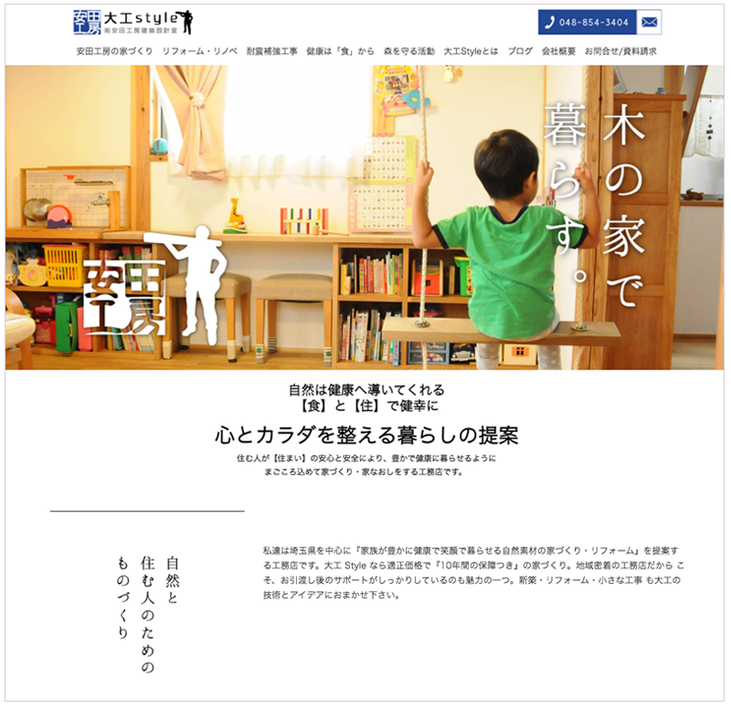 Jimdo ホームページ 建築設計事務所 ・工務店  WEBサイト制作