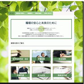 ナカシン株式会社様ホームページ制作