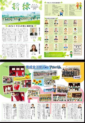 地域育成会の広報誌制作