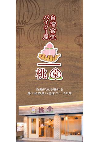 台湾料理店 A4 / 観音折り