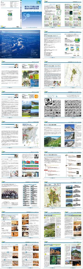 記念誌制作  環境省記念事業の報告書