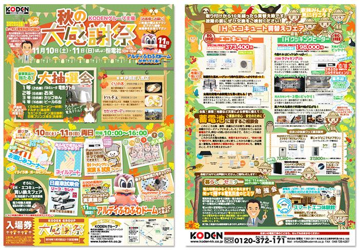 チラシ制作  祭り・イベントチラシ 印刷デザイン本舗